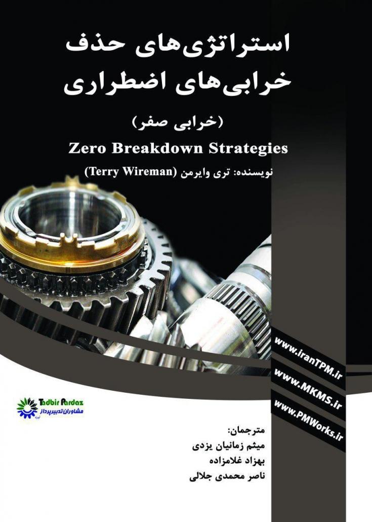 zero breakdown